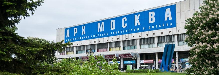 АРХ Москва 2016