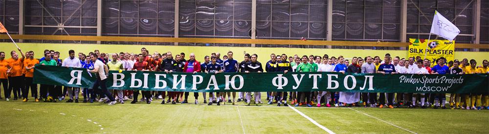 Кубок Мосстрой 2015: общая фотография