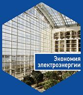 Отличная светопропускаемость стекла, экономия электроэнергии