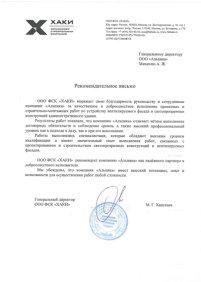 ООО ФСК «ХАКИ»