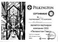 Сертификат Пилкингтон Гласс