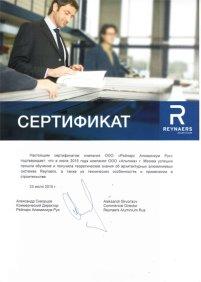 Сертификат Reynaers
